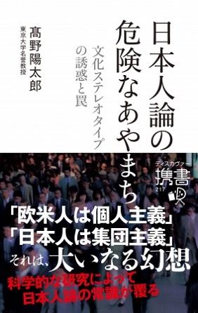 髙野陽太郎さん著『日本人論の危険なあやまち 文化ステレオタイプの誘惑と罠』