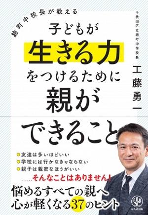 工藤勇一さん著『麹町中校長が教える 子どもが生きる力をつけるために親ができること』