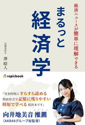 澤昭人さん著『経済ニュースが簡単に理解できる まるっと経済学』