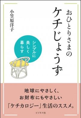 小笠原洋子さん著『おひとりさまの ケチじょうず』