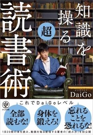 メンタリストDaiGoさん著『知識を操る超読書術』