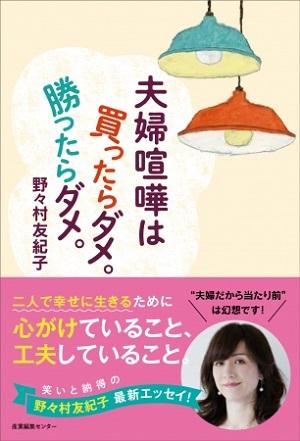 野々村友紀子さん著『夫婦喧嘩は買ったらダメ。勝ったらダメ。』