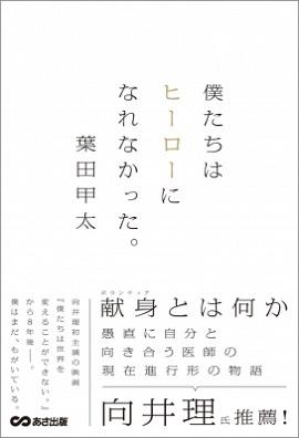 葉田甲太さん著『僕たちはヒーローになれなかった。』