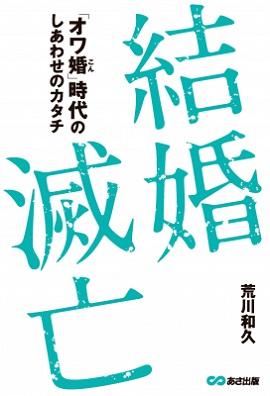 荒川和久さん著『結婚滅亡 「オワ婚」時代のしあわせのカタチ』