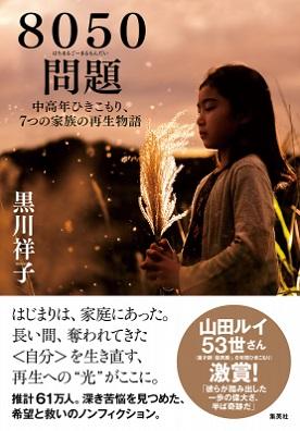 黒川祥子さん著『8050問題 中高年ひきこもり、7つの家族の再生物語』