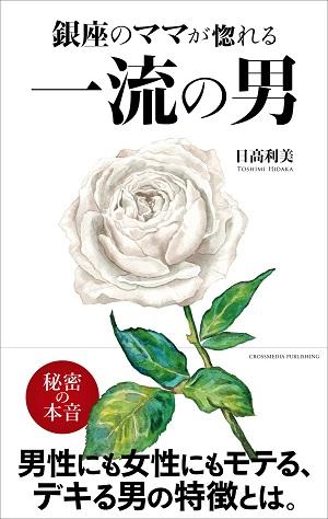 日高利美さん著『銀座のママが惚れる 一流の男』