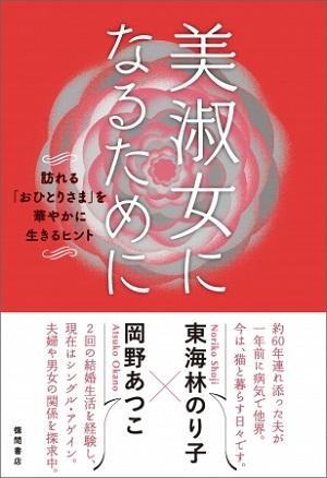 東海林のり子さんと岡野あつこさんの対談集『美淑女になるために 訪れる「おひとりさま」を華やかに生きるヒント』