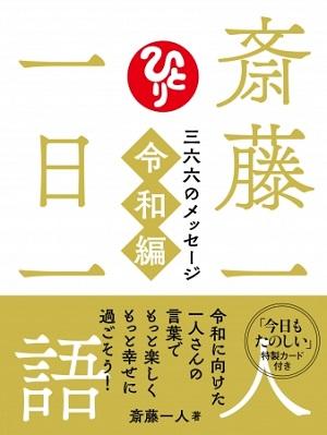 『斎藤一人 一日一語 三六六のメッセージ』(ぴあ)表紙