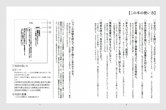 『斎藤一人 一日一語 三六六のメッセージ』(ぴあ)中面