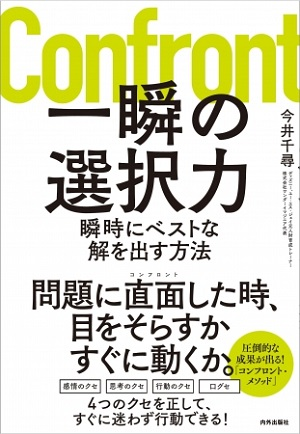 今井千尋さん著『一瞬の選択力 瞬時にベストな解を出す方法』