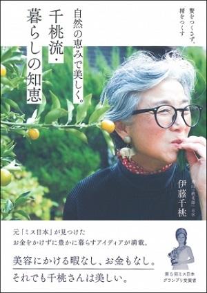 伊藤千桃さん著『千桃流・暮らしの知恵』