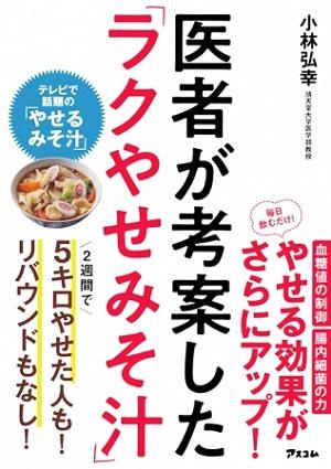 小林弘幸さん著『医者が考案した「ラクやせみそ汁」』
