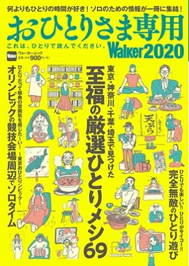 『おひとりさま専用Walker2020』