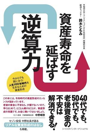 鈴木ともみさん著『資産寿命を延ばす逆算力 今からでも間に合う!人生100年時代を生きるための資産形成』