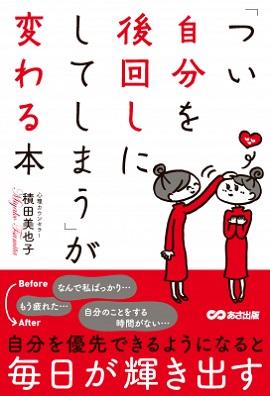 積田美也子さん著『「つい自分を後回しにしてしまう」が変わる本』