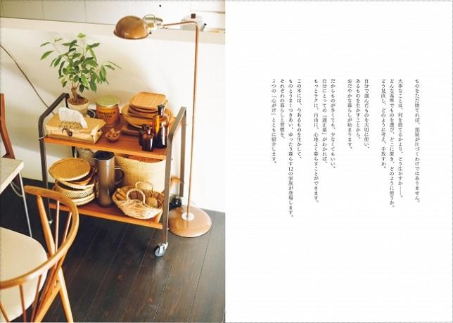 「はじめに」ページの写真は、05相原尚美さん宅のキッチンワゴン。「TRUCK」のチーク材×スチールのワゴンに、食まわりのものをまとめて茶色のコーナーに。