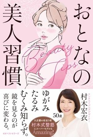 村木宏衣さん著『おとなの美人習慣』