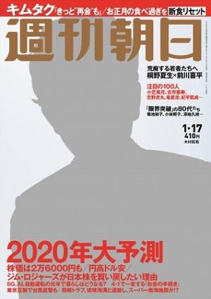 『週刊朝日』1月17日号 木村拓哉さんが表紙&グラビア&インタビューに登場