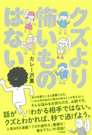 カレー沢薫さん著『クズより怖いものはない』