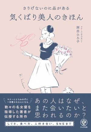 西出ひろ子さん著『さりげないのに品がある気くばり美人のきほん』