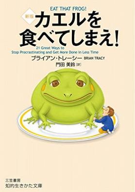 ブライアン・トレーシーさん著『カエルを食べてしまえ!』(訳:門田美鈴さん)