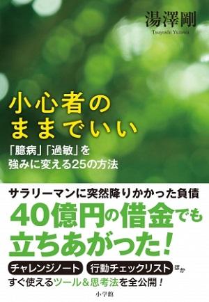 湯澤剛さん著『小心者のままでいい 「臆病」「過敏」を強みに変える25の方法』