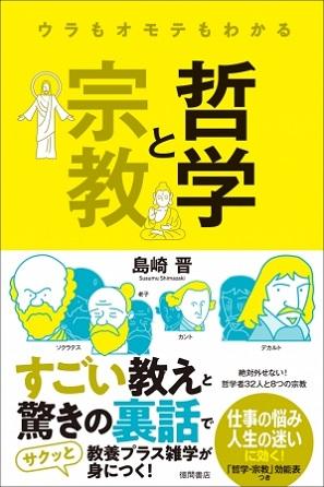島崎晋さん著『ウラもオモテもわかる哲学と宗教』