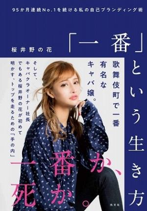 桜井野の花さん著『「一番」という生き方 95か月連続No.1を続ける私の自己ブランディング術』