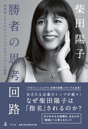 柴田陽子さん著『勝者の思考回路 成功率100%のブランドプロデューサーの秘密』