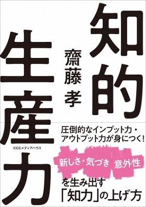 齋藤孝さん著『知的生産力』(CCCメディアハウス)