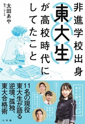 太田あやさん著『非進学校出身東大生が高校時代にしてたこと』(協力:UTFR)