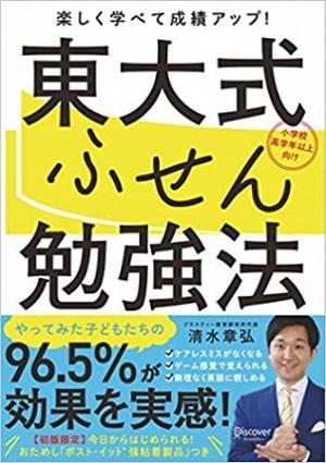 清水章弘さん著『東大式ふせん勉強法』