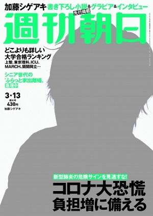 『週刊朝日』3月13日増大号 「NEWS」加藤シゲアキさんが表紙に登場!