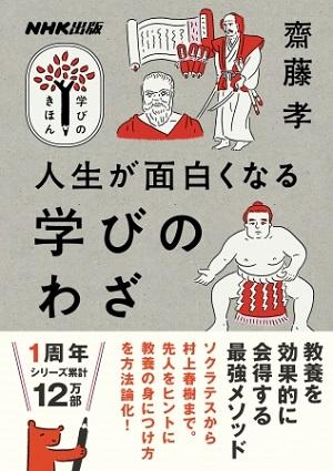 齋藤孝さん著『人生が面白くなる 学びのわざ』