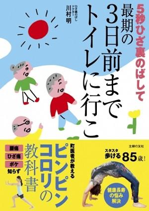 川村明さん著『5秒ひざ裏のばして 最期の3日前までトイレに行こう』