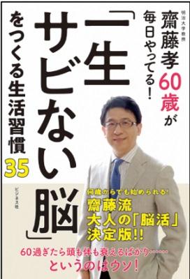 齋藤孝さん著『齋藤孝60歳が毎日やってる! 「一生サビない脳」をつくる生活習慣35』