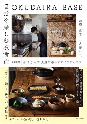 奥平眞司さん著『OKUDAIRA BASE 自分を楽しむ衣食住』