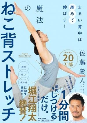 佐藤義人さん著『まるい背中は縮めて伸ばす!魔法のねこ背ストレッチ』