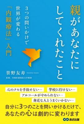 笹野友寿さん著『親があなたにしてくれたこと 3つの問いかけで世界が変わる「内観療法」入門』