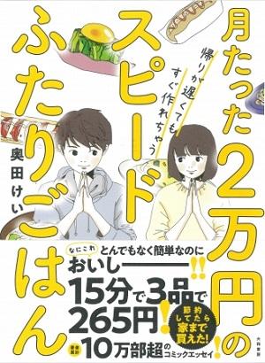 奥田けいさん著『月たった2万円の帰りが遅くてもすぐ作れちゃうスピードふたりごはん』
