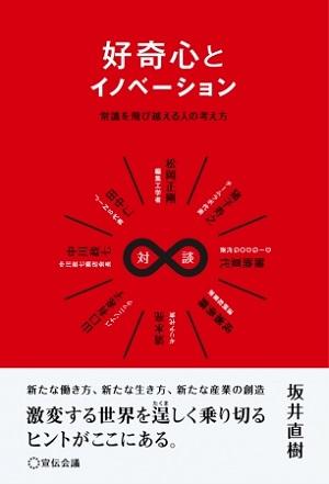 坂井直樹さん著『好奇心とイノベーション 常識を飛び越える人の考え方』