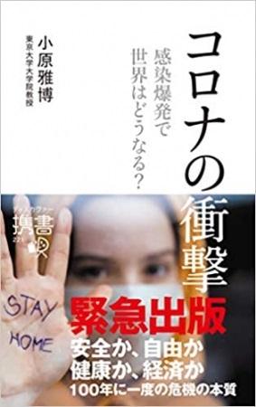 小原雅博さん著『コロナの衝撃 感染爆発で世界はどうなる?』