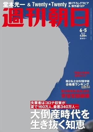 『週刊朝日』6月5日号 堂本光一さん「お宝写真」で振り返る舞台「SHOCK」の20年!