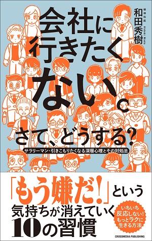 和田秀樹さん著『会社に行きたくない。さて、どうする?』