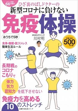 川村明さん著『ひざ裏のばしドクターの新型コロナに負けない免疫体操』