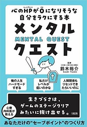 鈴木裕介さん著『メンタル・クエスト 心のHPが0になりそうな自分をラクにする本』