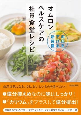 『血圧を下げる新習慣 オムロン ヘルスケアの社員食堂レシピ』(著:オムロン ゼロイベントランチ プロジェクト)