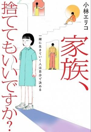 小林エリコさん著『家族、捨ててもいいですか? 一緒に生きていく人は自分で決める』