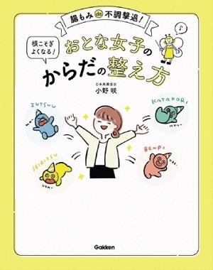 小野咲さん著『腸もみde不調撃退!おとな女子の根こそぎよくなる!からだの整え方』
