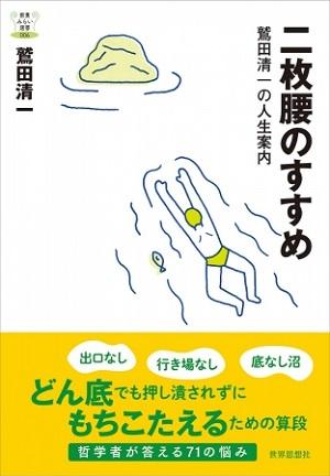 鷲田清一さん著『二枚腰のすすめ 鷲田清一の人生案内』